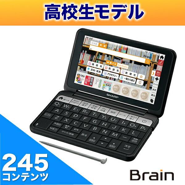 【数量限定】【5年延長保証購入可能】【新品】PW-SH5-B シャープ SHARP カラー電子辞書 Brain 高校生 ブラック系 ブレーン ◆