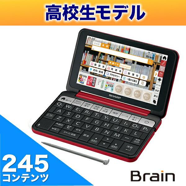 【数量限定】【5年延長保証購入可能】【新品】PW-SH5-R シャープ SHARP カラー電子辞書 Brain 高校生 レッド系 ブレーン ◆