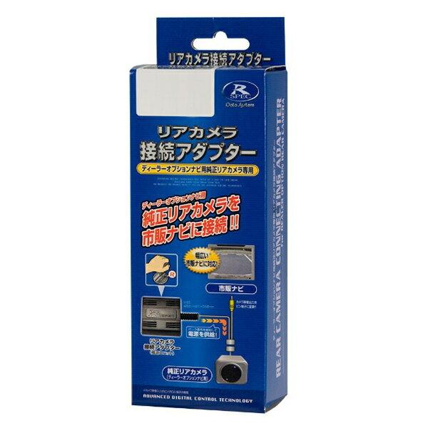 【数量限定】 RCA091K データシステム リアカメラ接続アダプター