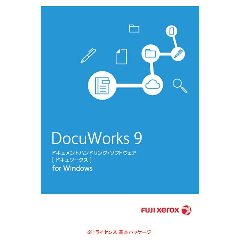【割引クーポン配布】【数量限定】 富士ゼロックス DocuWorks 9 ライセンス認証版/1ライセンス 基本パッケージ DVD ドキュワークス SDWA154B