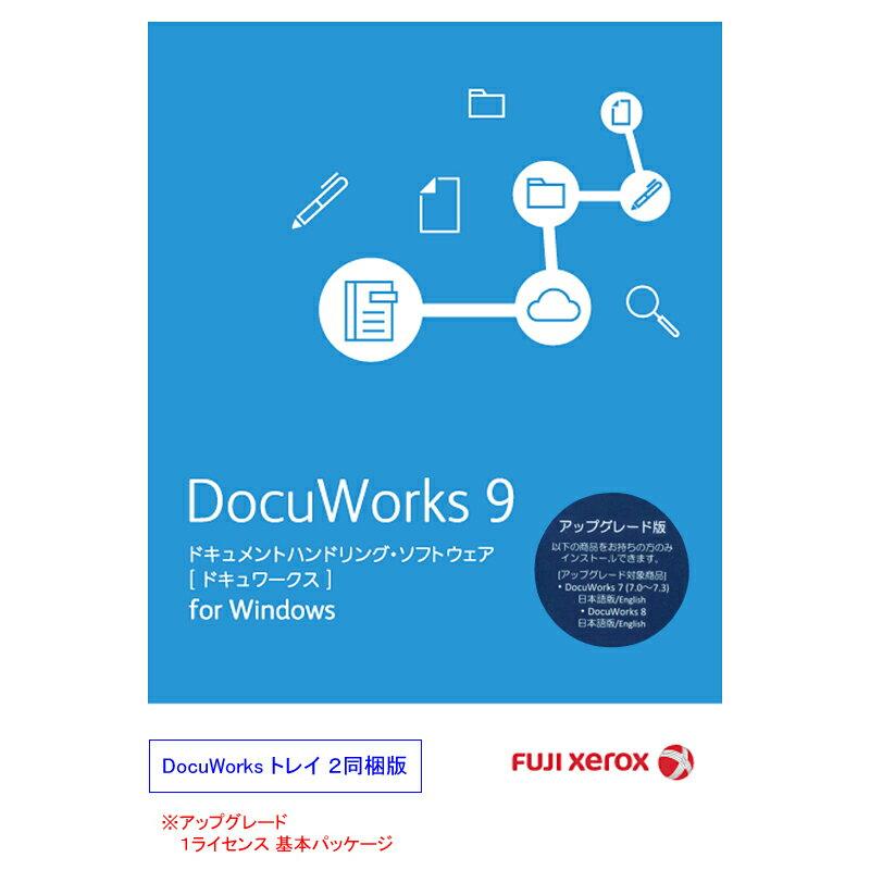 【ポイント5倍】【割引クーポン配布】【数量限定】富士ゼロックス DocuWorks 9 アップグレード ライセンス認証版(トレイ2同梱)/1ライセンス基本パッケージ DVD ドキュワークス SDWA165A