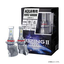 SRHB060-AQUA SPREAD(スプレッド) スフィアライト LEDヘッドライト RIZING2/ライジング2 アクア/AQUA専用(型式:NHP10 2017年6月以降) 6000K HIR2専用 12V車用 車検対応 3年保証 日本製