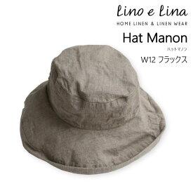 lino e lina リーノエリーナ 帽子 Hat Manon ハット マノン フラックス 内側ひも付き リネン素材 ナチュラルな麻色 W12 【あす楽/土日祝対象外】