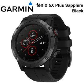 【割引クーポン配布 9/17 9:59迄】【5年延長保証購入可能】【日本語版】【正規品】010-01989-63 GARMIN ガーミン fenix 5X Plus Sapphire Black フェニックス 5 エックス プラス サファイア ブラック アウトドア GPSウォッチ