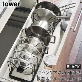 tower タワー シンク下 伸縮 鍋蓋&フライパンスタンド ブラック 黒 03841 03841-5R2 山崎実業 YAMAZAKI タワーシリーズ 【あす楽/土日祝対象外】 3841 KT-TW FZ BK