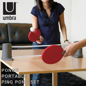 【割引クーポン配布 10/16 9:59迄】Umbra アンブラ PONGO ポンゴ ポータブルピンポンセット ポータブル卓球セット 持ち運び 卓球 レッド 赤 2480280909 【あす楽/土日祝対象外】