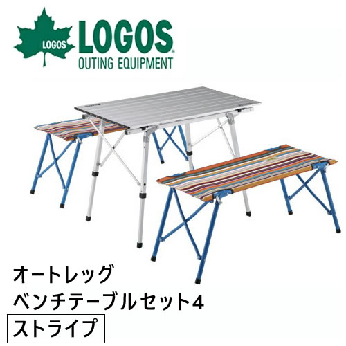 【割引クーポン配布 5/21 9:59迄】LOGOS ロゴス オートレッグベンチテーブルセット4 折りたたみ テーブル チェアセット ストライプ 73188001