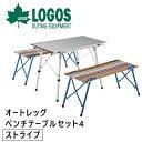 【割引クーポン配布 9/11 9:59迄】LOGOS ロゴス オートレッグベンチテーブルセット4 折りたたみ テーブル チェアセッ…