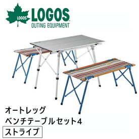 【割引クーポン配布 6/17 9:59迄】LOGOS ロゴス オートレッグベンチテーブルセット4 折りたたみ テーブル チェアセット ストライプ 73188001