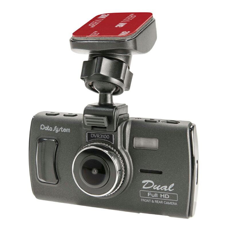 【17周年クーポン配布中 2/28 9:59迄】【直付けアダプタープレゼント】DVR3100 データシステム 2カメラドライブレコーダー デュアルカメラ ドラレコ