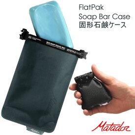 Matador マタドール FlatPak Soap Bar Case 石鹸入れ KMD5113 【あす楽/土日祝対象外】