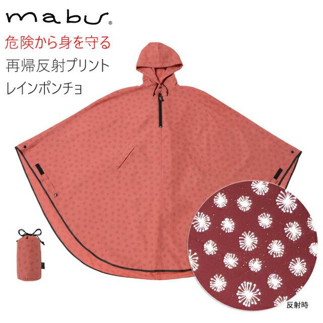 mabu マブワールド リフレクタープリントレインポンチョ シード MBU-RPP01 マブ レイングッズ 【あす楽/土日祝対象外】