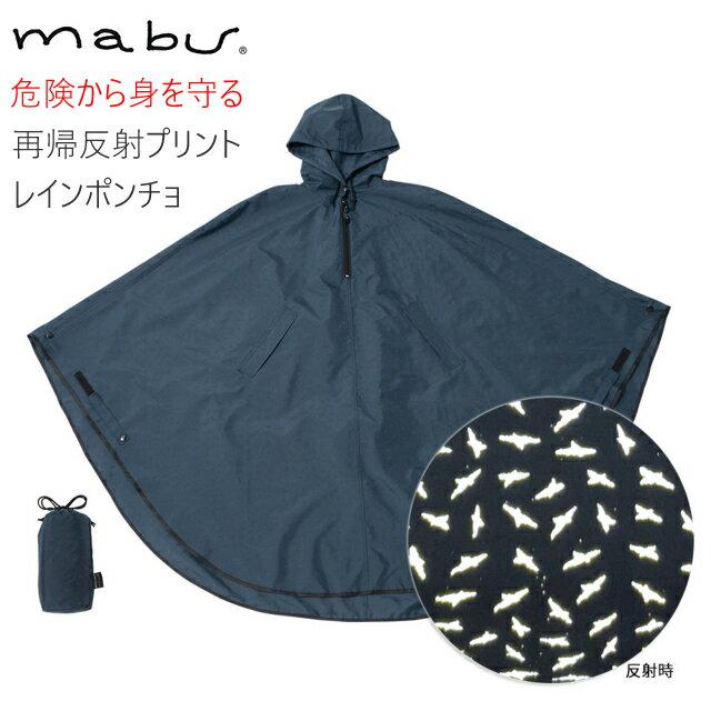 mabu マブワールド リフレクタープリントレインポンチョ バード MBU-RPP03 マブ レイングッズ 【あす楽/土日祝対象外】