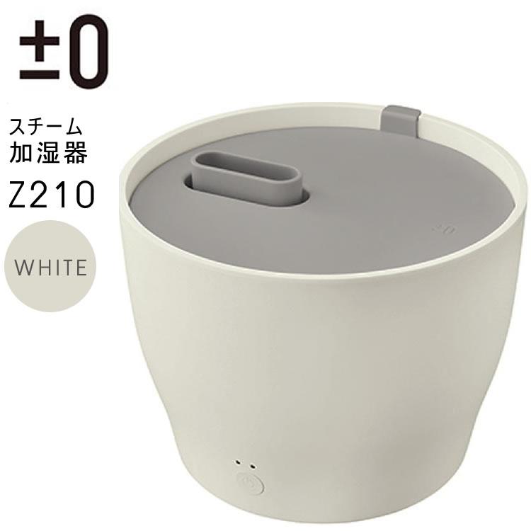 【割引クーポン配布 3/26 9:59迄】プラスマイナスゼロ スチーム加湿器 Z210 ホワイト 白 XQK-Z210 XQK-Z210-W XQK-Z210(W) 【あす楽/土日祝対象外】