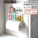 マグネット冷蔵庫サイドラック BIG ビッグ ホワイト 白 キッチンペーパー 収納 09270(キッチンツールホルダー 整理棚 …