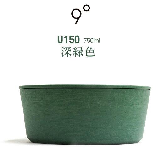 【数量限定】45604586406319°(クド)耐熱樹脂の器U-150750ml深緑色