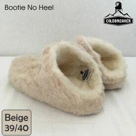 【割引クーポン配布 11/12 23:59迄】COLD BREAKER コールドブレーカー ルームシューズ CB-BNH-BE-3940 Booties No Heel beige 39/40 ルームウェア もこもこ 冬 北欧 【あす楽/土日祝対象外】