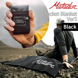 【クーポン配布中】Matador マタドール Pocket Blanket Ver2 ポケットブランケット 2.0 BLACK ブラック 黒 軽量 折り畳み レジャーシート 二人用 アウトドア KMD1011 【あす楽/土日祝対象外】