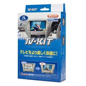 【割引クーポン配布 10/16 9:59迄】【数量限定】 UTV412 データシステム TV KIT テレビキット マツダ用 (UTV404P2の後継品)