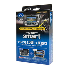 UTV412S データシステム TV-KIT テレビキット スマートタイプ