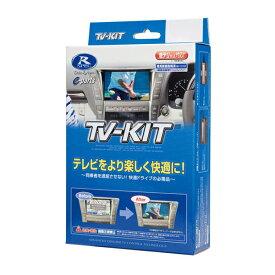 【割引クーポン配布中】UTV414 データシステム TV KIT テレビキット 切替タイプ マツダ3用