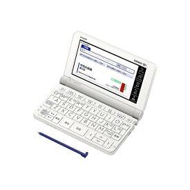 【クーポン配布中】【5年延長保証購入可能】XD-SX7300WE カシオ CASIO 電子辞書 EX-word エクスワード 中国語モデル 79コンテンツ ホワイト