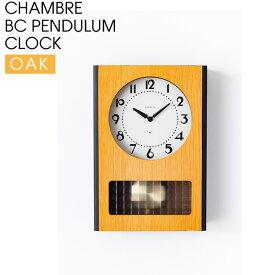 インターゼロ CHAMBRE シャンブル BC PENDULUM CLOCK ペンデュラム クロック 壁掛け時計 振り子時計 オーク かわいい おしゃれ W225xH328xD70mm 1300g 秒針なし 日本製 CH-051OA 【あす楽/土日祝対象外】