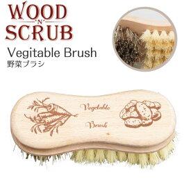 【クーポン配布中】6033261 WOODN SCRUB vegetable brush potatoes carrots