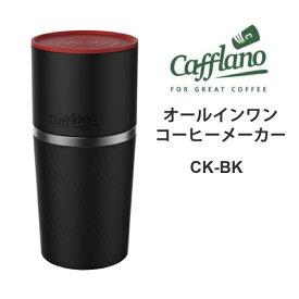 【最大1200円クーポン配布】CK-BK Cafflano カフラーノ Cafflano Klassic カフラーノ クラシック ブラック オールインワンコーヒーメーカー