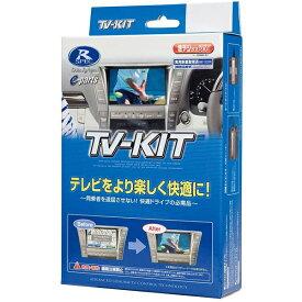 【最大600円クーポン配布】NTV423 データシステム TV-KIT テレビキット 切替タイプ 日産・ノート(E13・R2.12〜) ※NissanConnectナビゲーションシステム 9インチワイドディスプレイ