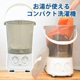 【最大1200円クーポン配布】SBTMNWMB サンコー お湯が使えるコンパクト洗濯機 バケツランドリー