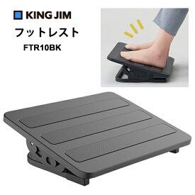 【最大1200円クーポン配布】FTR10BK キングジム フットレスト FTR10クロ