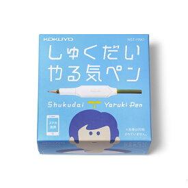 【最大1200円クーポン配布】NST-YRK1 コクヨ しゅくだいやる気ペン (iOS・Android 両対応モデル)