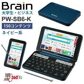 【割引クーポン配布 9/26 9:59迄】【5年延長保証購入可能】【新品】PW-SB6-K シャープ SHARP カラー電子辞書 Brain ブレーン 大学生・ビジネス ネイビー系 ブレイン 電子辞書 PW-SB6 PWSB6