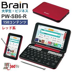 【割引クーポン配布 9/26 9:59迄】【5年延長保証購入可能】【新品】PW-SB6-R シャープ SHARP カラー電子辞書 Brain ブレーン 大学生・ビジネス レッド系 電子辞書 ブレイン PW-SB6 PWSB6