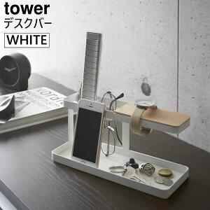 山崎実業 デスクバー タワー ホワイト tower 収納 おしゃれ ラック 机上 リモコンラック リモコンスタンド 卓上 机上ラック デスク メガネスタンド 眼鏡スタンド メガネ スタンド 時計 アクセ