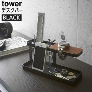 山崎実業 デスクバー タワー tower ブラック 収納 おしゃれ ラック 机上 リモコンラック リモコンスタンド 卓上 机上ラック デスク メガネスタンド 眼鏡スタンド メガネ スタンド 時計 アクセ