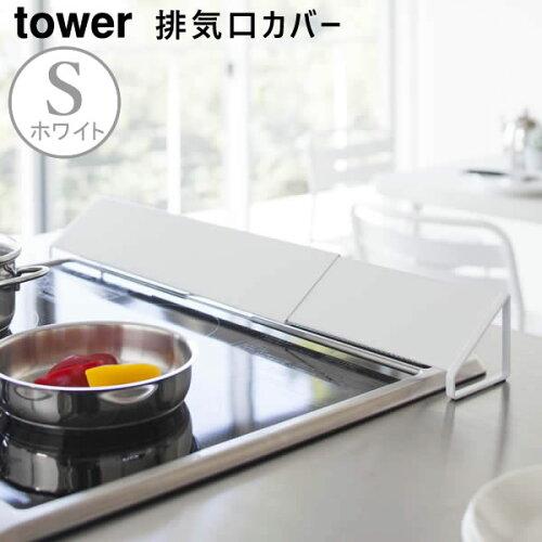 【通常在庫品】02454山崎実業(ヤマザキジツギョウ)tower排気口カバーホワイト