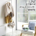 【クーポン配布中】スリムコートハンガー ホワイト 白 LINE ライン 02767 山崎実業 ハンガーラック ハンガーポール ス…
