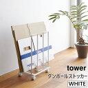 【最大1800円クーポン配布】ダンボールストッカー ホワイト 白 tower タワー 03303 山崎実業 03303-5R2 YAMAZAKI| ダ…