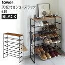 天板付きシューズラック タワー 6段 靴入れ 黒 ブラック スニーカー ディスプレイ シューズラック 靴箱 シューラック …