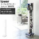 【割引クーポン配布 11/26 9:59迄】【キャッシュレス5%還元】tower タワー コードレスクリーナースタンド ホワイト 白…