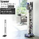 【割引クーポン配布中】tower タワー コードレスクリーナースタンド ブラック 黒 山崎実業 YAMAZAKI タワーシリーズ 03541 【あす楽/土日祝対象外】 3541 CL-TW B BK