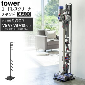 tower タワー コードレスクリーナースタンド ブラック 黒 山崎実業 YAMAZAKI タワーシリーズ 03541 【あす楽/土日祝対象外】 3541 CL-TW B BK