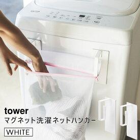 【3980円以上購入で送料無料】tower タワー マグネット洗濯ネットハンガー ホワイト 白 03621 03621-5R2 山崎実業 YAMAZAKI タワーシリーズ やまざき 【洗濯ネットは付属しません】【あす楽/土日祝対象外】 3621 LD-TW M WH