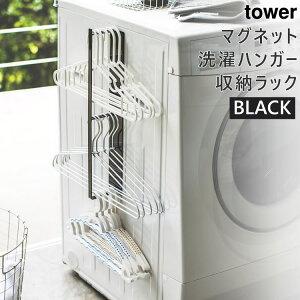 【3980円以上購入で送料無料】tower タワー マグネット洗濯ハンガー収納ラック ブラック 黒 03624 03624-5R2 山崎実業 YAMAZAKI タワーシリーズ スリム 3624 LD-TW N BK 【あす楽/土日祝対象外】