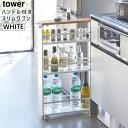【最大1800円クーポン配布】tower タワー ハンドル付きスリムワゴン ホワイト 白 03627 03627-5R2 山崎実業 YAMAZAKI …