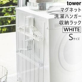 【割引クーポン配布 6/26 9:59迄】tower タワー マグネット 洗濯ハンガー収納ラック Sサイズ ホワイト 白 03690 03690-5R2 山崎実業 YAMAZAKI タワーシリーズ 【あす楽/土日祝対象外】 3690 LD-TW N S WH