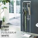 【割引クーポン配布 9/26 9:59迄】tower タワー 引っ掛けアンブレラスタンド 傘立て ホワイト 白 03862-5R2 YAMAZAKI …
