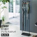 tower タワー 引っ掛けアンブレラスタンド 傘立て ブラック 黒 03863-5R2 YAMAZAKI 山崎実業 タワーシリーズ 【あす楽/土日祝対象外】 3863 US-SR BK